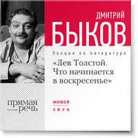 Быков, Дмитрий  - Лекция «Лев Толстой. Что начинается в воскресенье»