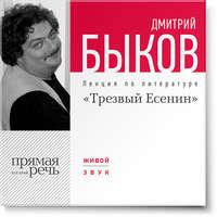 Быков, Дмитрий  - Лекция «Трезвый Есенин»