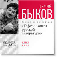 Быков, Дмитрий  - Лекция «Тэффи – ангел русской литературы»