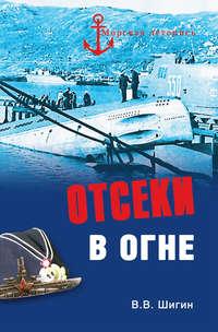 Шигин, Владимир  - Отсеки в огне