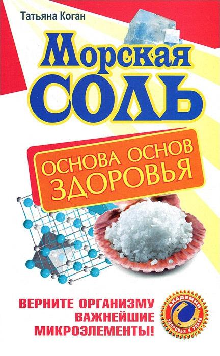 Татьяна Коган Морская соль. Основа основ здоровья. Верните организму важнейшие микроэлементы