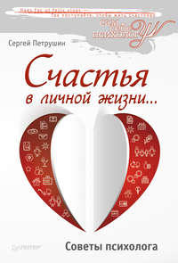 Петрушин, Сергей  - Счастья в личной жизни… Советы психолога