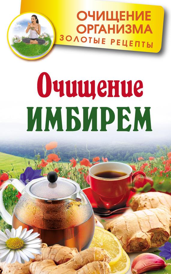 Григорий Михайлов Очищение имбирем михайлов григорий очищение имбирем