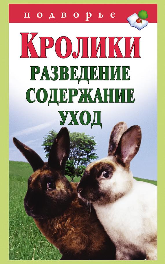 Кролики: разведение, содержание, уход