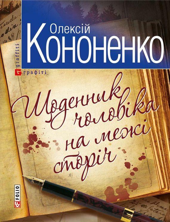 Олексій Кононенко Щоденник чоловiка на межi сторiч олексій щуров post mortem