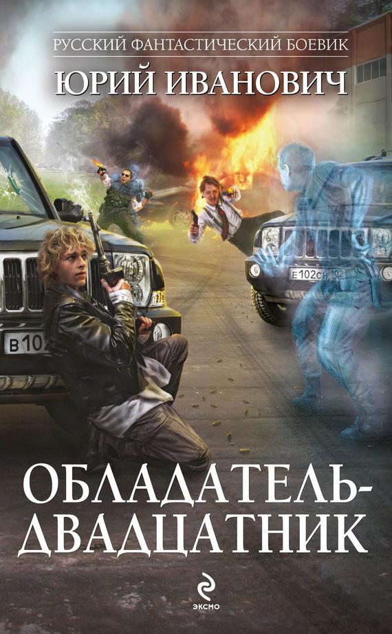 Юрий Иванович Обладатель-двадцатник иван бунин жизнь арсеньева