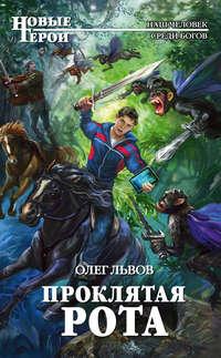 Львов, Олег  - Проклятая рота