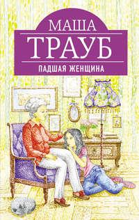 Трауб, Маша  - Падшая женщина