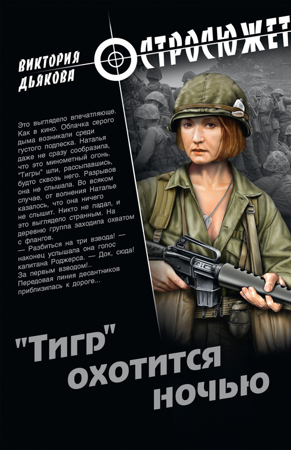 напряженная интрига в книге Виктория Дьякова