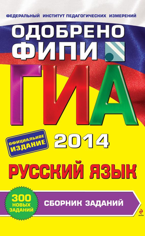 ГИА 2014. Русский язык. Сборник заданий. 9 класс