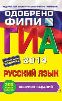 Львова, С. И.  - ГИА 2014. Русский язык. Сборник заданий. 9 класс