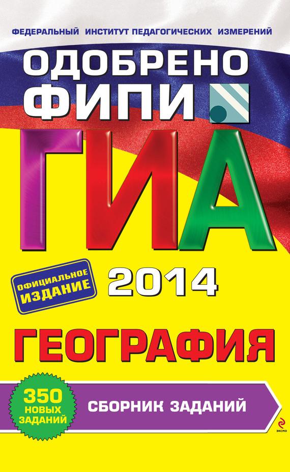 ГИА 2014. География. 9 класс. Сборник заданий ( Ю. А. Соловьева  )
