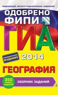 Соловьева, Ю. А.  - ГИА 2014. География. 9 класс. Сборник заданий
