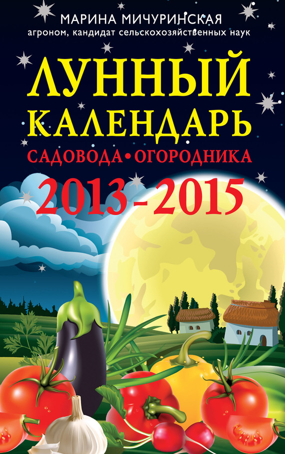Лунный календарь садовода-огородника 2013-2015