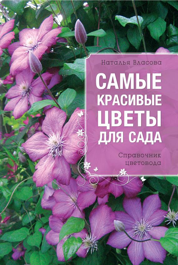 Наталья Власова Самые красивые цветы для сада. Справочник цветовода
