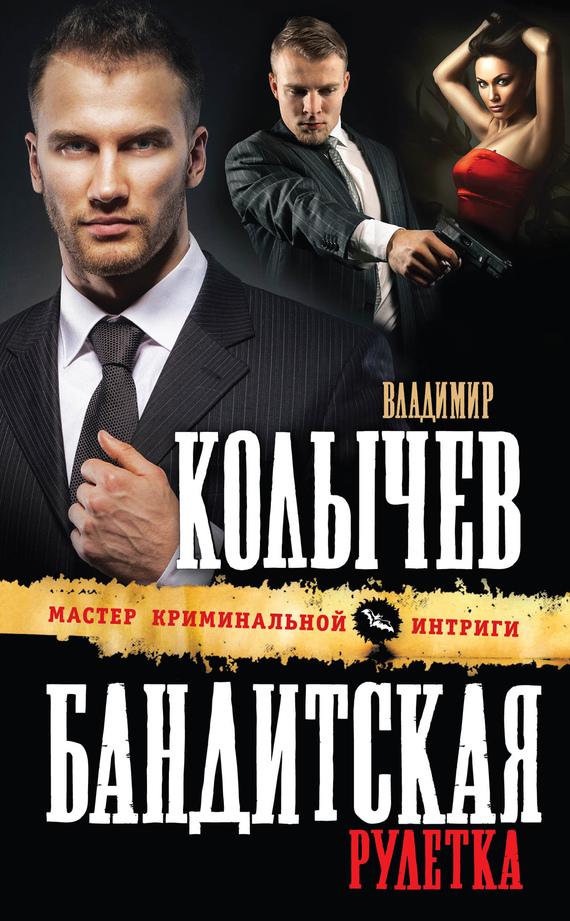 Владимир Колычев - Бандитская рулетка