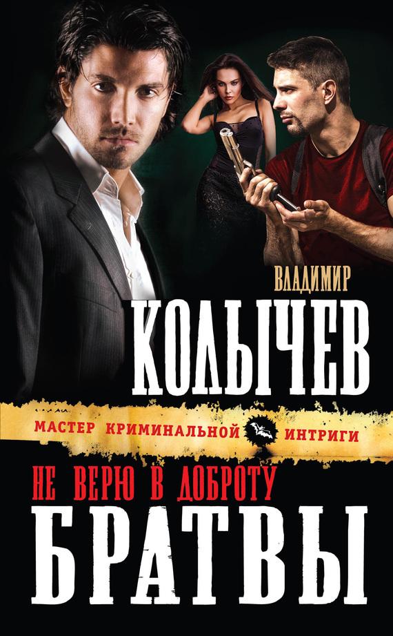 Владимир Колычев Не верю в доброту братвы