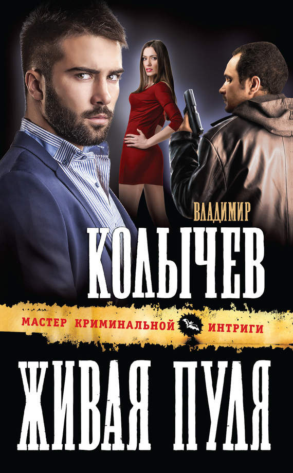 интригующее повествование в книге Владимир Колычев