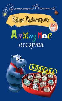 Александрова, Наталья  - Алмазное ассорти
