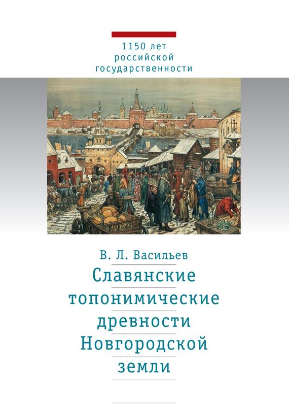 В. Л. Васильев. Славянские топонимические древности Новгородской земли