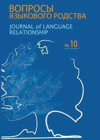 - Вопросы языкового родства. Международный научный журнал &#847010 (2013)