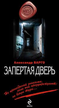 Варго, Александр  - Запертая дверь