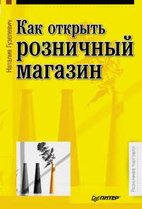Гузелевич, Наталия  - Как открыть розничный магазин
