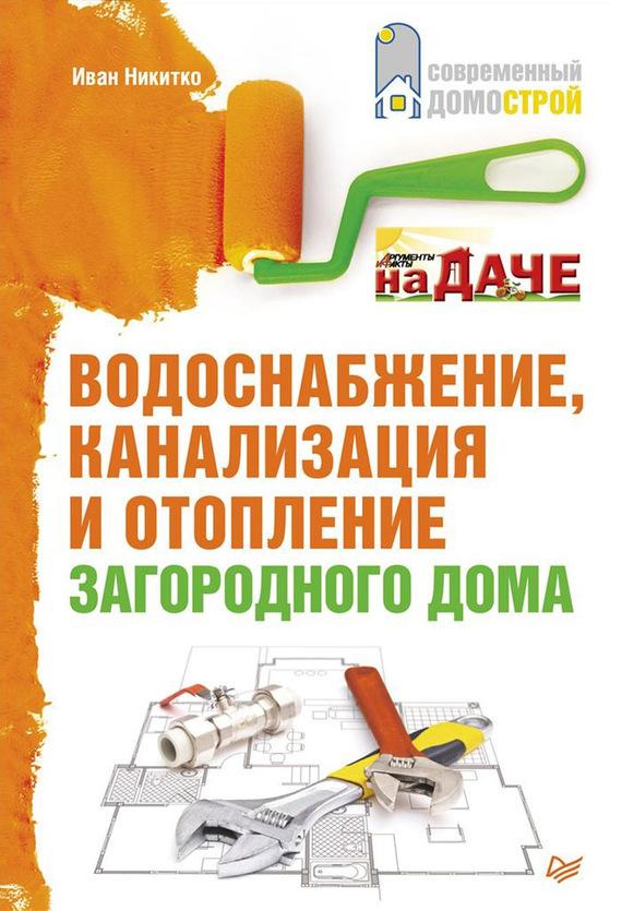 Иван Никитко Водоснабжение, канализация и отопление загородного дома оборудование для систем отопления и водоснабжения продаю новосибирск