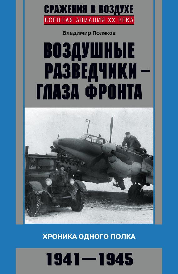 Владимир Поляков Воздушные разведчики – глаза фронта. Хроника одного полка. 1941–1945