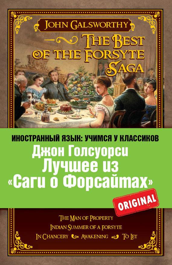 Скачать Лучшее из Саги о Форсайтах The Best of The Forsyte Saga бесплатно Джон Голсуорси