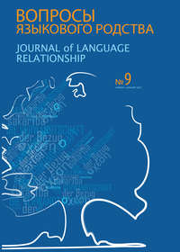 - Вопросы языкового родства. Международный научный журнал &#84709 (2013)