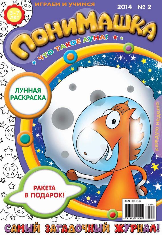 Открытые системы ПониМашка. Развлекательно-развивающий журнал. №02 (январь) 2014 на какую луна лучше сотовый в январе 2014