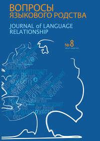 - Вопросы языкового родства. Международный научный журнал №8 (2012)