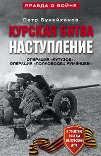 Букейханов, Петр  - Курская битва. Наступление. Операция «Кутузов». Операция «Полководец Румянцев». Июль-август 1943
