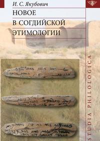 Якубович, Илья  - Новое в согдийской этимологии