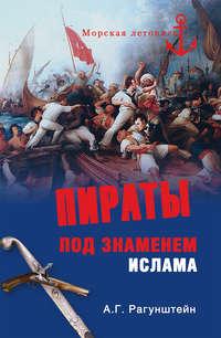 Рагунштейн, А. Г.  - Пираты под знаменем ислама