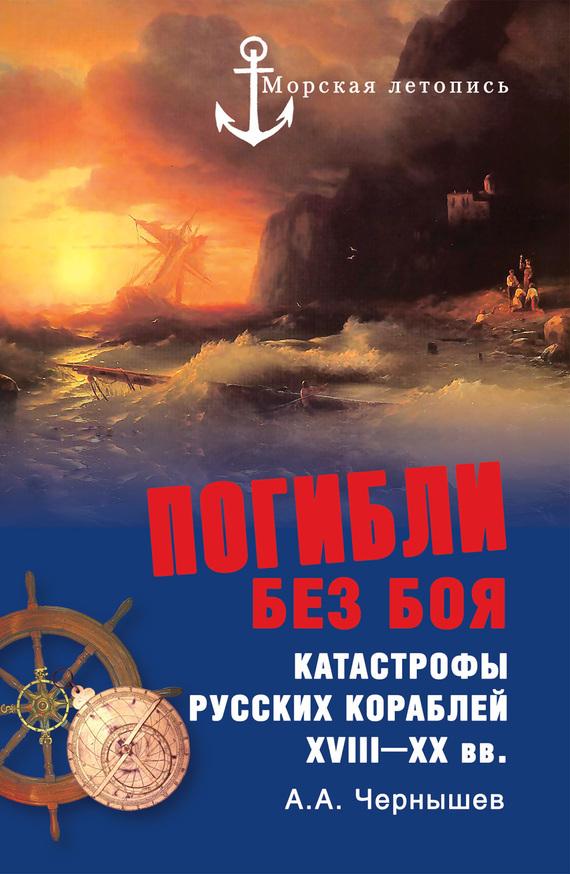 бесплатно книгу Александр Чернышев скачать с сайта
