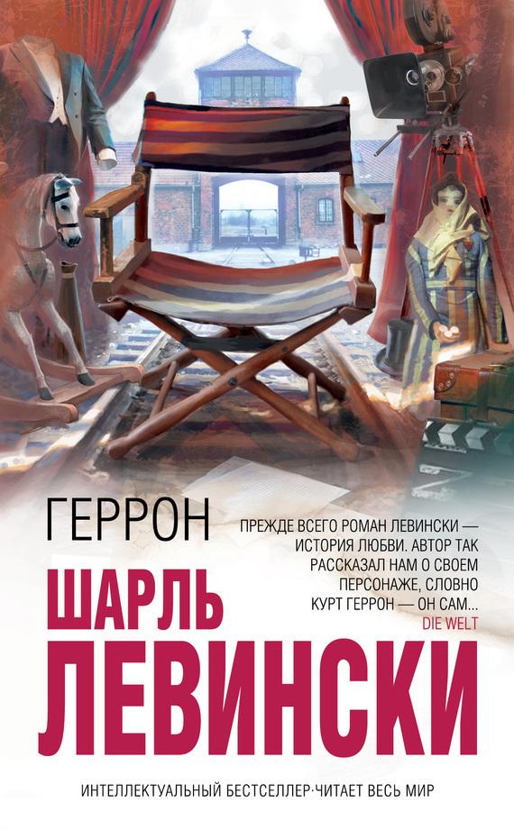 Шарль Левински Геррон а митта кино между адом и раем