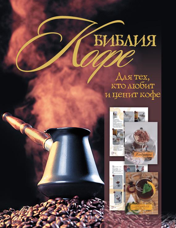 Ирина Васильчикова Библия кофе