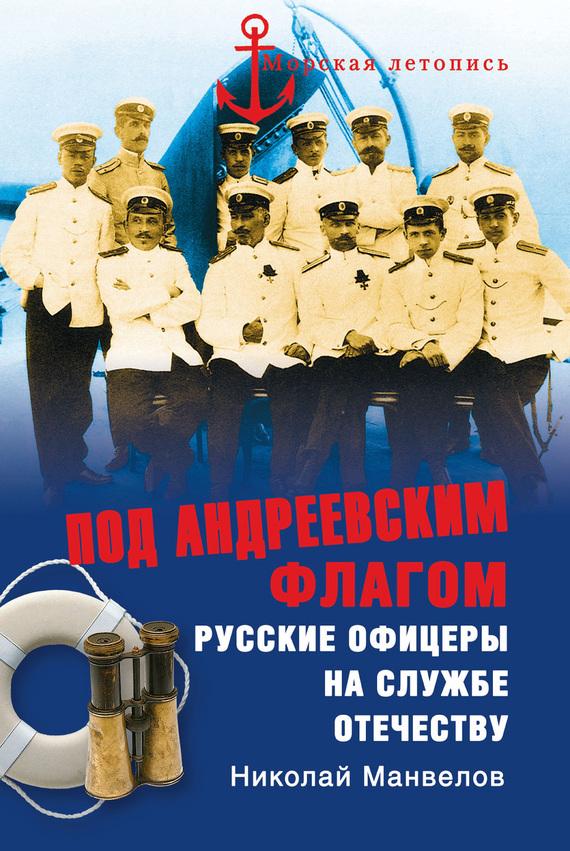 Обложка книги Под Андреевским флагом. Русские офицеры на службе Отечеству, автор Манвелов, Николай