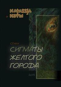 Natassia, Софья Лоцманова  - Сигматы желтого города (стихотворения)
