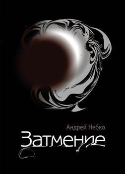 Андрей Небко Затмение (стихотворения)