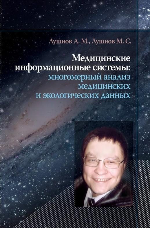 А.М. Лушнов