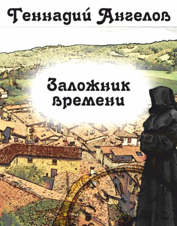 Геннадий Ангелов Заложник времени не без греха