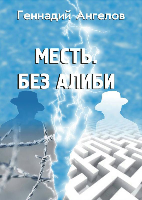 Геннадий Ангелов Месть. Без алиби геннадий ангелов голый шантаж