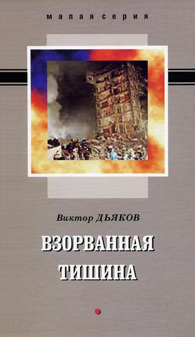 Виктор Дьяков Взорванная тишина (сборник) виктор дьяков бумеранг