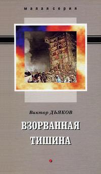 Дьяков, Виктор  - Взорванная тишина (сборник)
