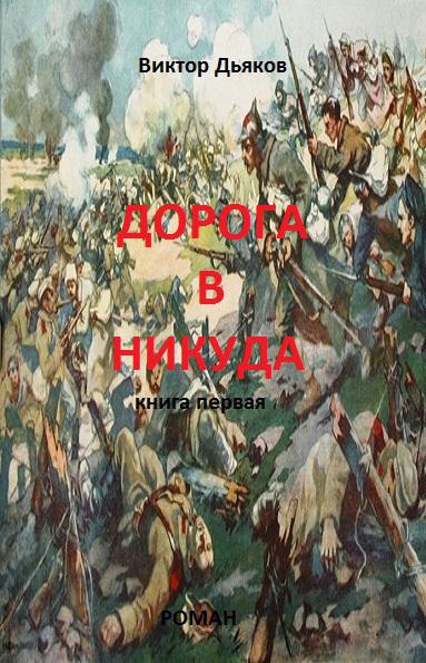 Виктор Дьяков Дорога в никуда. Книга первая  виктор дьяков бумеранг