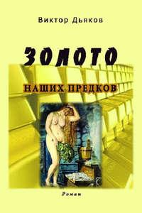 Дьяков, Виктор  - Золото наших предков