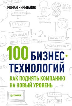 100 бизнес-технологий: как поднять компанию на новый уровень